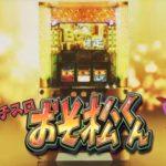 まさかの出玉率119%【パチスロおそ松くん】がディライトから登場!!