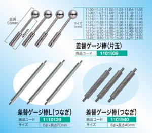sashikae_tama_gauge_[1]