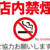 パチンコ店が全面禁煙になったらどうなるのか