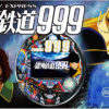 CR銀河鉄道999(平和)を試打してきた【感想、評価、スペック、導入日】