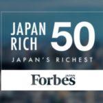 パチンコ業界から2017年日本長者番付にランクインした8名の大物