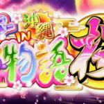 CRスーパー海物語IN沖縄4桜バージョンを試打してきた【感想、評価、スペック、導入日】
