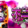 CR不二子~Lupin The End~(平和)試打感想【スペック、導入日、PV】