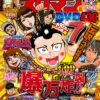 げんのすけの漫画とコラム第2弾!「スロマンDVDvol.2」発売決定!