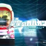 CR翠星のガルガンティア(大一)試打感想【スペック、導入日、PV】