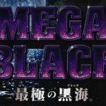 CR大海物語4ブラック(三洋)試打感想【スペック、導入日、PV】