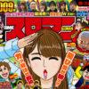 げんのすけの漫画とコラム第7弾!「スロマンDVDvol.7」2月1日発売!
