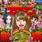 げんのすけの漫画とコラム第8弾!「スロマンDVDvol.8」4月1日発売!