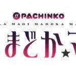 P劇場版魔法少女まどか☆マギカ(京楽)試打感想【スペック、導入日】