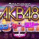 PぱちんこAKB48 ワン・ツー・スリー!! フェスティバル(オッケー)試打感想【スペック、導入日、PV】