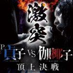 P貞子VS伽椰子~頂上決戦(藤商事)試打感想【スペック、導入日、PV】