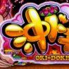 沖ドキ!2(アクロス)試打感想と市場動向