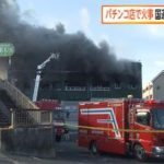 パチンコ店で火災発生…出玉補償はしてもらえるのか