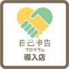 マルハンが【自己申告プログラム】を44都道府県の店舗で導入したらしい