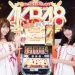 パチスロAKB48~勝利の女神~試打感想【スペック、評価、導入日】