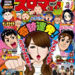 げんのすけの漫画とコラム第3弾!「スロマンDVDvol.3」発売決定!