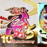 CR戦国乙女5~10thAnniversary(平和)試打感想【スペック、導入日】
