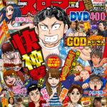 げんのすけの漫画とコラム第4弾!「スロマンDVDvol.4」発売決定!