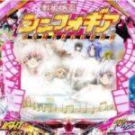 CRF戦姫絶唱シンフィギア~99Ver~(三共)スペックと導入状況考察