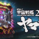P宇宙戦艦ヤマト2199(サミー)試打感想【スペック、導入日、PV】