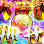 6号機!S聖闘士星矢海皇覚醒SPECIAL(三洋)試打感想【スペック、導入日、PV】