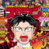 げんのすけの漫画とコラム第6弾!「スロマンDVDvol.6」12月1日発売!