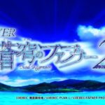 P蒼穹のファフナー2(三共)試打感想【スペック、導入日、PV】