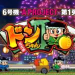 ドンちゃん2(アクロス)試打感想【スペック、導入日、PV】