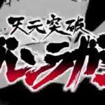パチスロ天元突破グランラガン2(七匠)試打感想【スペック、導入日、PV】