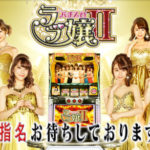 Sラブ嬢2(オリンピア)試打感想【スペック、導入日、PV】
