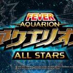 Pフィーバーアクエリオン~ALL STAR(三共)試打感想【スペック、導入日、PV】