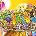 Pスーパー海物語INジャパン2金富士(三洋)試打感想【スペック、導入日】