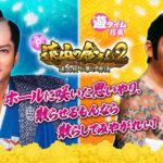 P遠山の金さん2(藤商事)試打感想【スペック、導入日、PV】